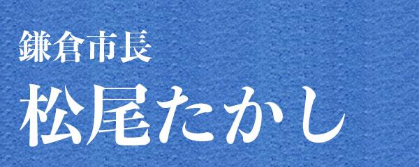 鎌倉市長 松尾たかし 公式WEBサイト